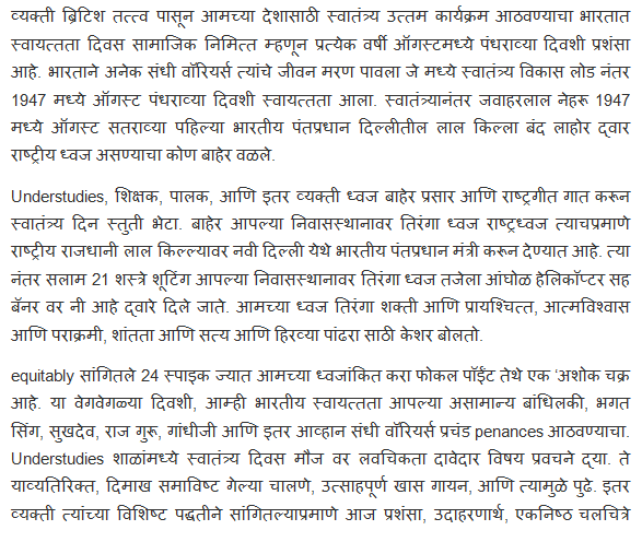 Latest 15 August Speech In Marathi (''''Special'''')  For Students And Teachers