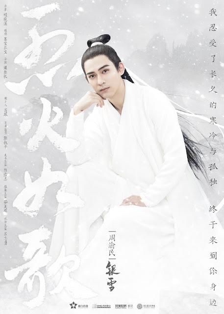 Liehuo Ruge Vic Chou