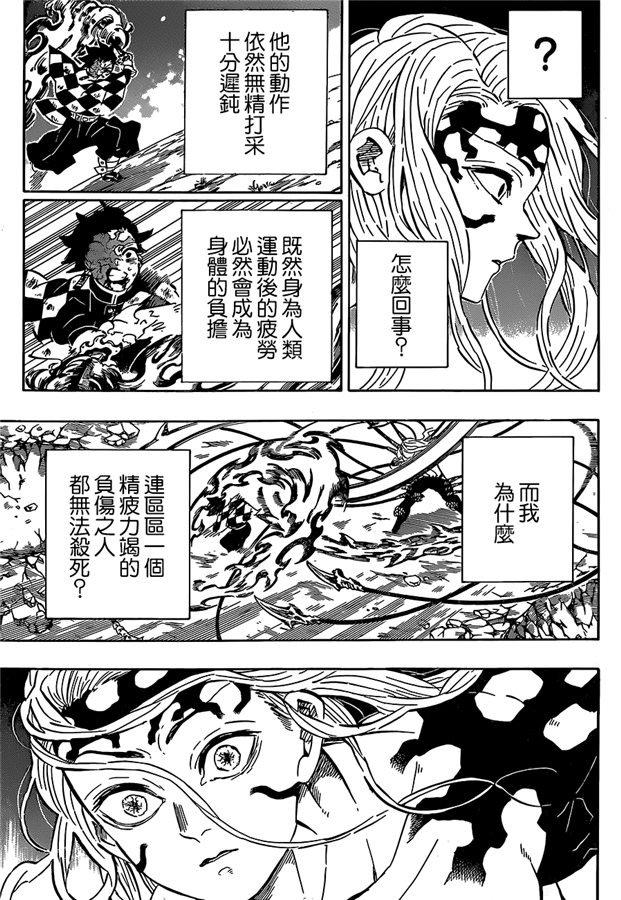 鬼滅之刃: 193話 困難之門開啓 - 第11页