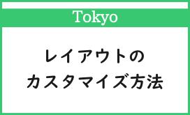 Blogger Labo:【Tokyo】レイアウトのカスタマイズ