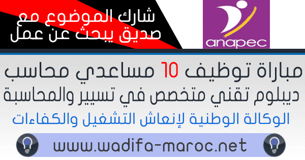 Al wadifa maroc annonces concours recrutement 10 aide comptable a rabat