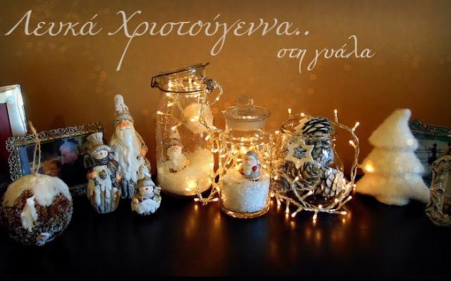 λευκά-χριστουγεννα-σε-γυάλες