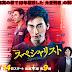 Specialist 2016 (Drama Series) Subtitle Indonesia