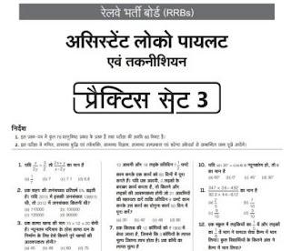 Practice Set Paper 3