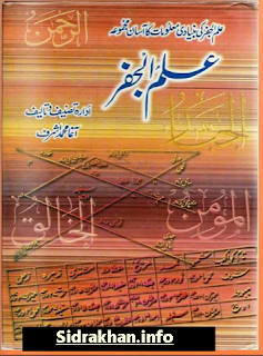 ILM Ul Jaffar in Urdu PDF