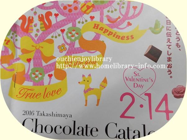 高島屋 タカシマヤのバレンタインデー2016アムール・デュ・ショコラAMOUR du CHOCOLAT!