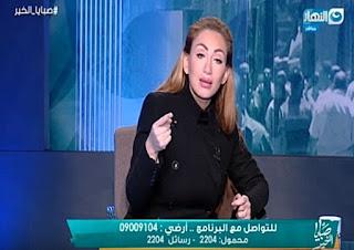 برنامج صبايا الخير حلقة الثلاثاء 26-12-2017 لـ ريهام سعيد