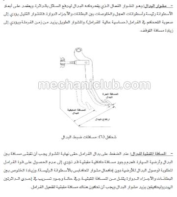 تحميل كتاب شرح عمل المؤازر والبدال في نظام الفرامل PDF