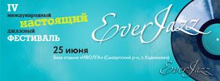 IV Международный Джазовый фестиваль EverJazz