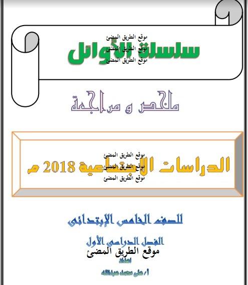 حمل مذكرة الدراسات الاجتماعية الجديدة صف خامس ابتدائى ترم اول ,الاستاذ على محمد عبدالله social studies