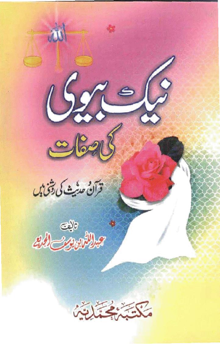 Maktaba darussalam urdu books free download