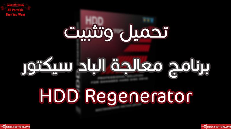 شرح بالفيديو لتحميل وتثبيت برنامج HDD Regenerator لمعالجة الباد سيكتورشرح طريقة اصلاح وصيانة الـ Bad Sector الباد سيكتور والهارد ديسك وإزالة الباد سيكتور نهائيا بشكل كامل بأكثر من طريقة من خلال برنامج HDD Regenerator