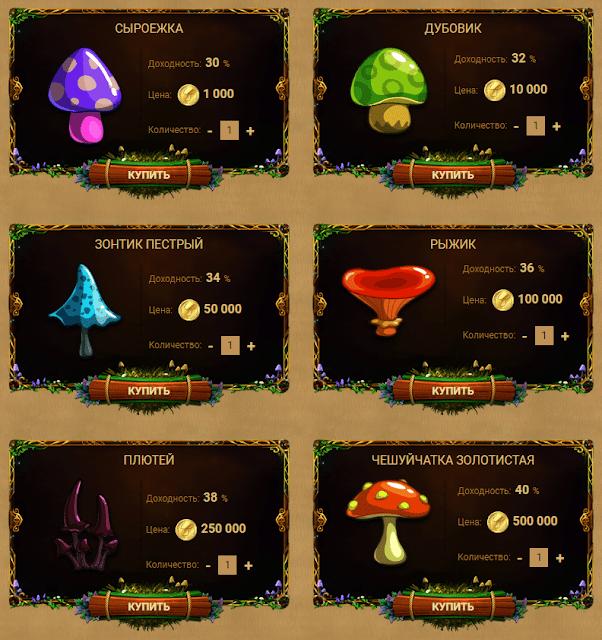 mushroomer biz игра с выводом денег