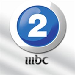 مشاهدة قناة ام بي سي تو 2 بث مباشر