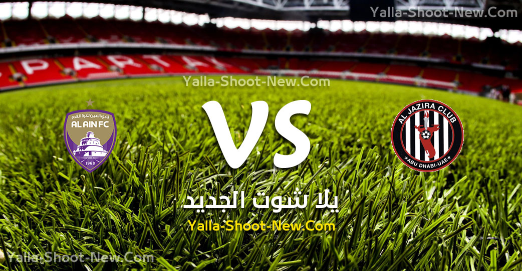 yalla shoot مباراة الجزيرة والعين