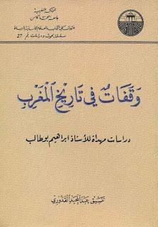 وقفات في تاريخ المغرب دراسات مهداة للأستاذ ابراهيم بوطالب