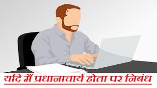 Yadi mein pradhanacharya hota