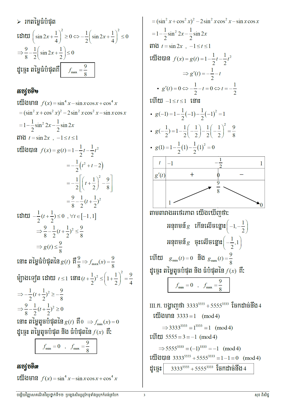 Highschool Cambodia: Maths Grade 12 Outstanding Student ...