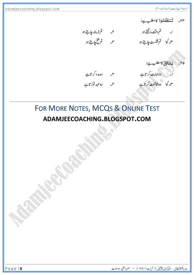 surah-al-anfal-ayat-11-to-19-mcqs-islamiat-10th
