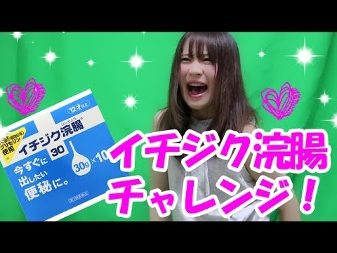 Japanese Girl Tries Enema Product On Screen And Her Screams Apparently Draw A Lot Of Attention