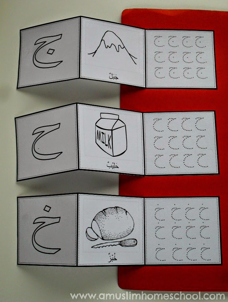 arabic alphabet lapbook worksheets