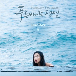 Chord : Lyn - Love Story (OST. The Legend Of The Blue Sea)