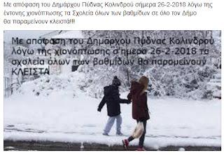 Κλειστά ΟΛΑ τα σχολεία και στον Δήμο Πύδνας-ΚΟΛΙΝΔΡΟΥ