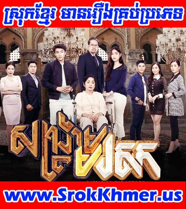 សង្គ្រាមមរតក - Khmer Movie - Movie Khmer