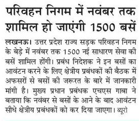 UPSRTC 1500 Lucknow Samvida Conductor Jobs 2018