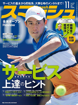 スマッシュ 2019年11月号 zip online dl and discussion