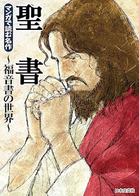 [Manga] マンガで読む名作 聖書~福音書の世界~ Raw Download