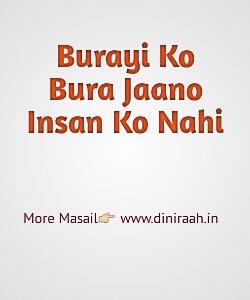 Burayi Ko Bura Jaano Insan Ko Nahi
