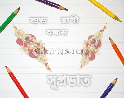 Raksha Bandhan Bengali Good Morning Wishes photos, Pics 2019