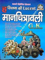 Haryana Manchitravali lucent - Haryana GK via Map