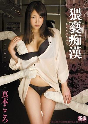Maki Mind Molester Obscenity [SOE-664 Kokoro Maki]