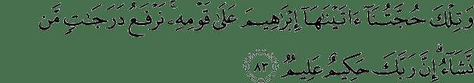 Surat Al-An'am Ayat 83