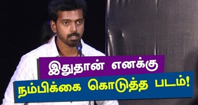 This Film gives me confident to RUN – Vikranth | Thunivirundhal Title Launch