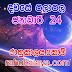 රාහු කාලය | ලග්න පලාපල 2020 | Rahu Kalaya 2020 |2020-01-24
