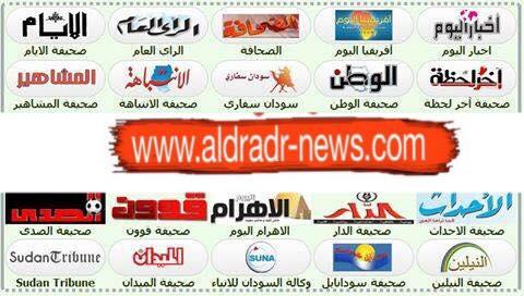 عناوين الصحف السياسية السودانية الصادرة الأحد 29 مايو 2016م