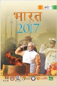 Download Free India Year Book 2018 Hindi PDF