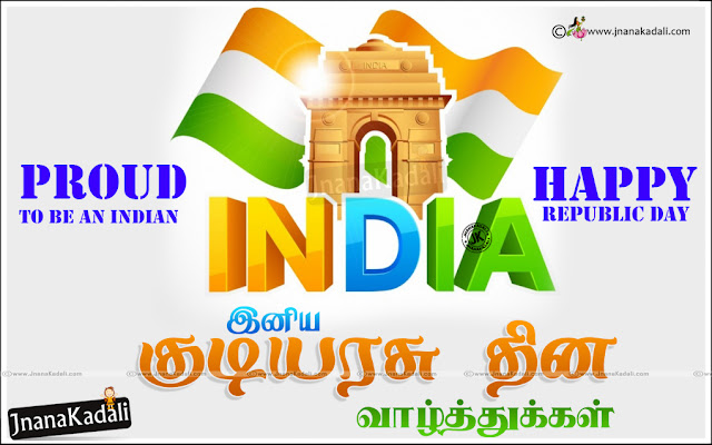 Happy Republic Day Images, Messages, Wishes in tamil 2017,Happy Republic Day 2017 Quotes,wishes,images,hd pics , pictures,Greetings,Republic Day Gif Animated Images 2017 Republic Day Gif Animated Images,68th Happy Republic Day 2017 Essay In tamil ,Happy Republic Day 2017 Speech, Poem,Essay in tamil & Kannada ,Happy Republic Day Speech In tamil Language ,26 January,26 January 2017 Images ,Shayari ,Speech ,Wallpapers ,SMS ,Wishes, Poems Messages.Happy Republic Day 2017 Speech tamil Archives,happy republic day status,republic day Images HD,Happy republic day quotes,Happy Diwali Image wallpapers