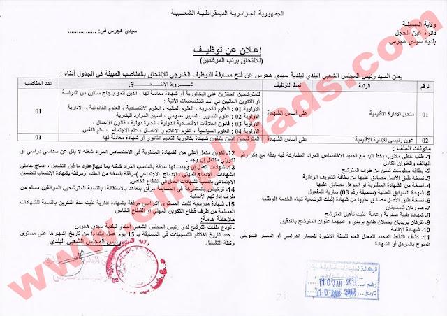 اعلان عن مسابقة توظيف ببلدية سيدي هجرس ولاية المسيلة جانفي 2017