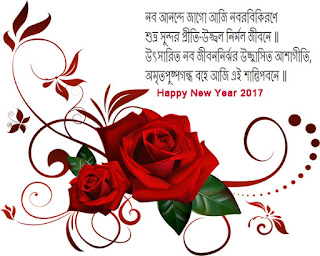 free download happy new year greetings cards hd dp images 2017 bengali for facebook WhatApp