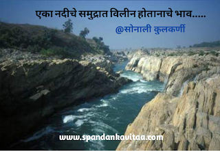 Eka nadiche samudrat vilin hotanache bhav...