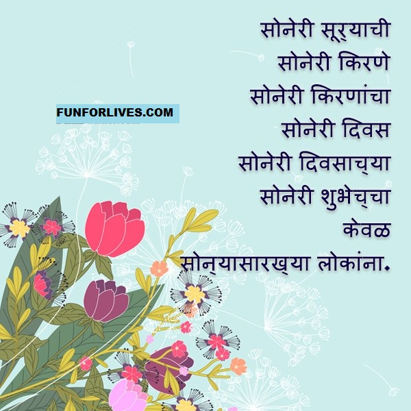 Birthday Wishes For Grandmother In Marathi