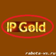 заработок на Ipgold