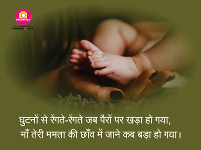 2 Liner Shayri on maa in Hindi with HD Image, shayari on mother,