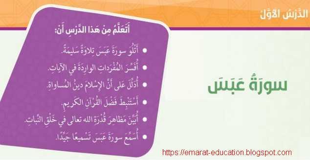 حل درس سورة عبس تربية اسلامية للصف الخامس الفصل الدراسى الثانى 2019-2020 الامارات