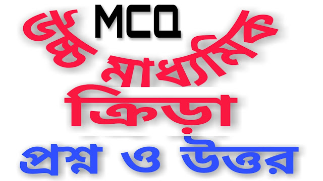 hs-sports-bangla-sahiter-itihas-mcq-questions-answere
