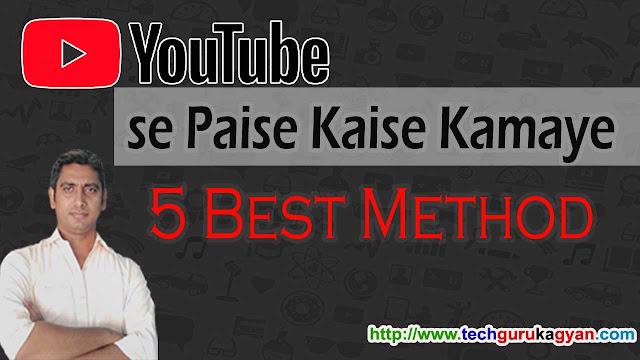 Youtube-se-paise-kaise-kamaye